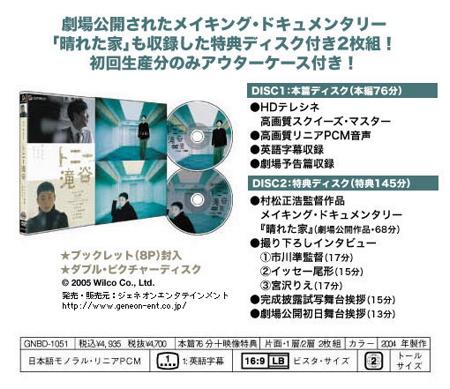 劇場公開されたメイキング・ドキュメンタリー「晴れた家」も収録した特典ディスク付き2枚組!